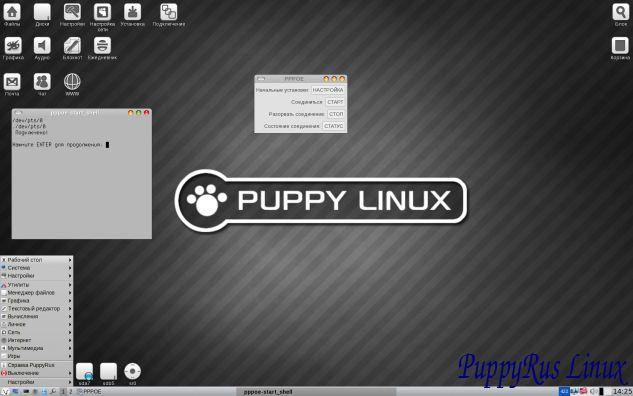 PuppyRus 2